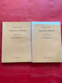 河北省仿古建筑工程消耗量定额(上下册 )