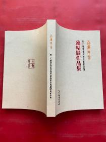 百年序章 第二十届北京书法篆刻精品展暨书法篆刻临帖展作品集