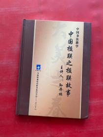 中国书法教学 [中国楹联之楹联故事]主讲人 孙丹林 dvd八碟全