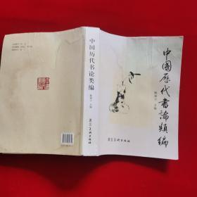 中国历代书论类编举报 作者: 陈涵之 主编 出版社: 河北美术
