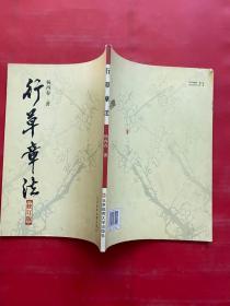 行草章法(修订版)