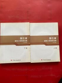 浙江省建筑工程预算定额(2010版)上下册