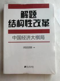 解题结构性改革:中国经济大棋局(未拆封