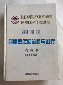 危重急症的诊断与治疗内科学 内科学(扉页和书开有印章)