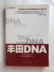 丰田DNA