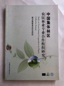 中国集体林区农民林业专业合作组织研究