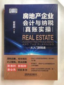 房地产企业会计与纳税真账实操从入门到精通(全新未拆封)