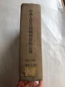 中华人民共和国国务院公报(1954-1955)扉页有印章