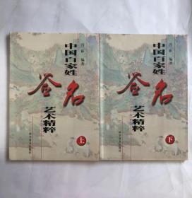 中国百家姓签名艺术精粹  上下册