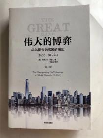 伟大的博弈——华尔街金融帝国的崛起 | 第三版(1653-2019)