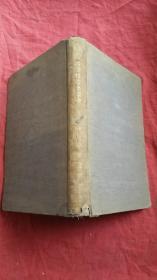 民国缎面精装 高等植物分类学(手工插图本,1936年一版一印)