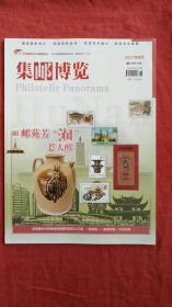 集邮博览2021年6月(总第409期)
