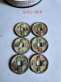少见的西夏铭文古钱币