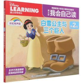 迪士尼我会自己读(第2级白雪公主与三个巨人彩虹有声版)