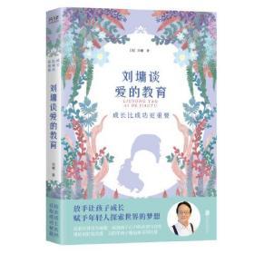 成长比成功更重要:刘墉谈爱的教育(教你如何给予孩子张弛有度的爱)