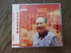 《毛泽东诗词歌曲》CD 中唱出版发行(盒有裂)