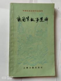 战国策故事选译