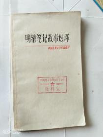 明清笔记故事选译