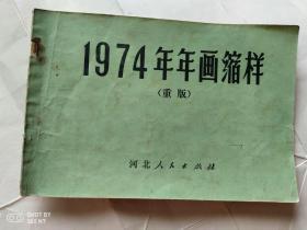 1974年年画缩样 (重版)