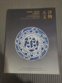 天津文物2009秋季拍卖会 中国瓷器 中国玉器 工艺品杂项*