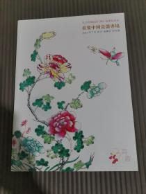 北京羿趣国际2021春季拍卖会重要中国瓷器专场....