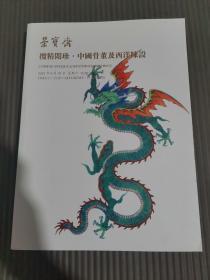 北京荣宝2021春季艺术品拍卖会 揽精阅珍 中国古董及西洋陈设/.