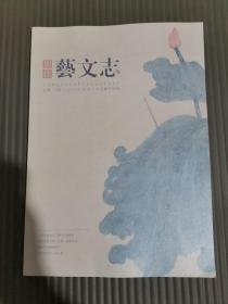 中贸圣佳2021年06月 艺文志 总第13期 辛丑夏日特辑./