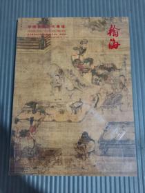 北京翰海2017四季拍卖会:中国书画古代专场/