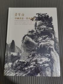 北京荣宝2021春季艺术品拍卖会 中国书画 荣名为宝 全新未拆封/