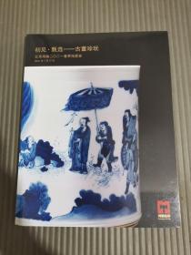 北京鸿翰2021春季拍卖会 初见 甄选 古董珍玩