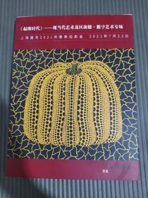 上海嘉禾2021年春季拍卖会 《起朝时代》——现当代艺术及区块链·数字艺术专场 超厚/