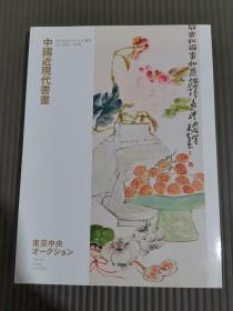 东京中央2018春季拍卖会 中国近现代书画