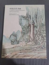 中国嘉德2019 秋季拍卖会 中国古代书画