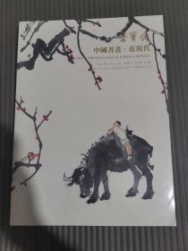 北京荣宝2021春季艺术品拍卖会 中国书画 近现代....
