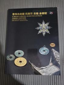 嘉德2018秋季拍卖会 李伟先收藏 机制币 古钱 金银锭