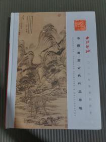 西泠印社2020年春季拍卖会 中国书画古代作品专场*