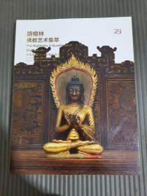 中国嘉德2018秋季拍卖会旃檀林——佛教艺术集萃