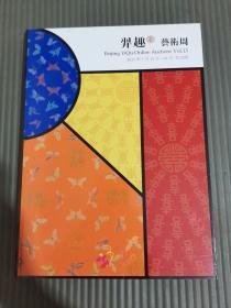 北京羿趣国际2021春季拍卖会 羿趣·艺术周 佛像 瓷器 工艺品等4个专场 拍卖图录
