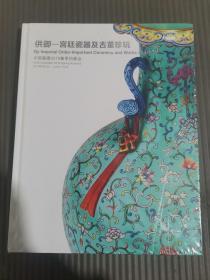 中国嘉德2019春季拍卖会:供御——宫廷瓷器及古董珍玩 全新未拆封/