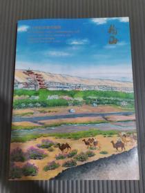 北京翰海2020秋季拍卖会 二十世纪及当代艺术