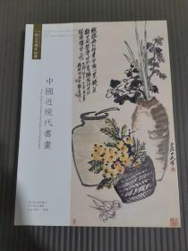 东京中央香港拍卖会 2018年 中国近现代书画*