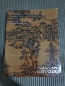 2014北京保利春季拍卖会:艺林藻鉴——中国古代书画日场
