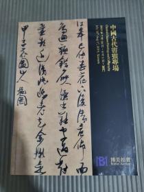 博美拍卖2019春季拍卖会—— 中国古代书画专场*...