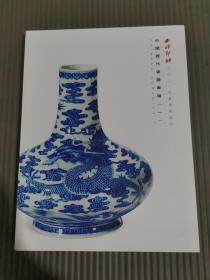 西泠印社2021年春季拍卖会:中国历代瓷器专场 (一)...