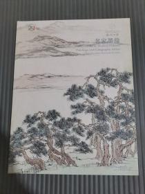 2018嘉德四季52期金秋拍卖会 名家墨缘/