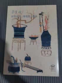 北京荣宝2021春季艺术品拍卖会 赋景添色 地毯及工艺品......