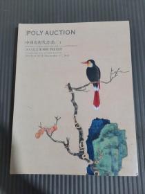 2013北京保利秋季拍卖会:中国近现代书画(二)