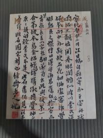 泰和嘉成2021春季拍卖会 海日流光——澹隐山房藏沈曾植遗墨专场./