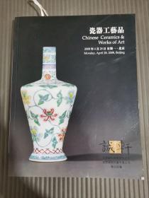 诚轩2008年春季拍卖会 瓷器工艺品/