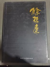 中国近现代名家画集.徐葆廉(精装带函盒)